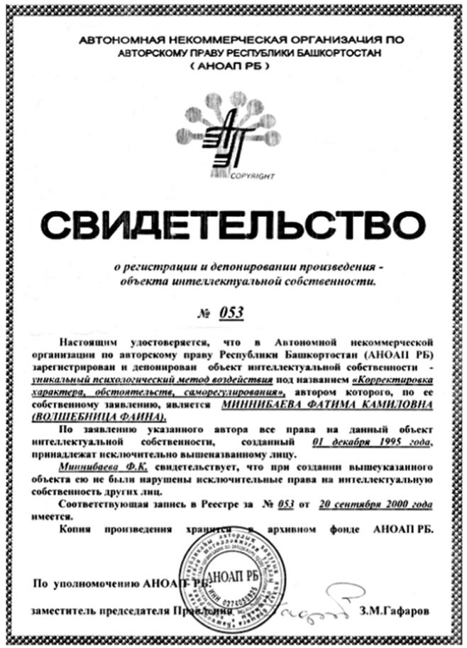 регистрация интеллектуальной собственности некоммерческой организации