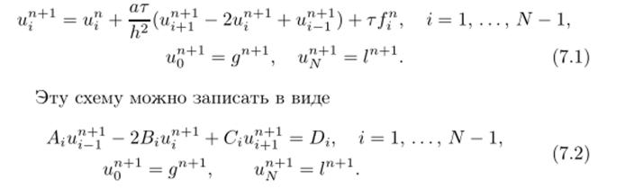 Пример решения задачи методом прогонки решение задачи 265 по математике