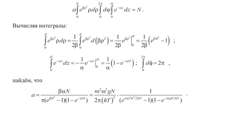 Задачи на распределение больцмана решение как решить задачу с конусом егэ