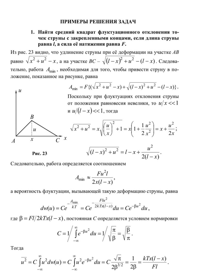 Найти решение задачи по условию по физике задачи решения на размещение комбинаторика теория вероятности
