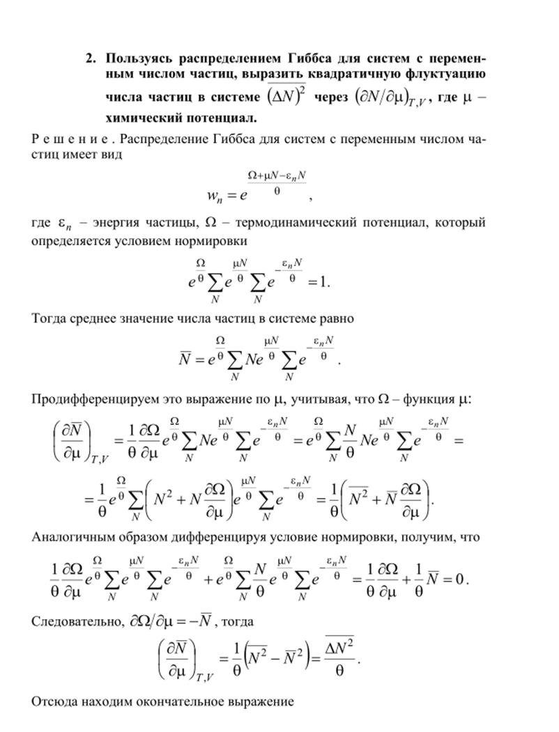 Статистическая физика решение задач сопромат решение задачи рама