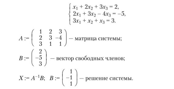 Задачи на матрицы с решением в маткаде задачи с решениями по факторингу