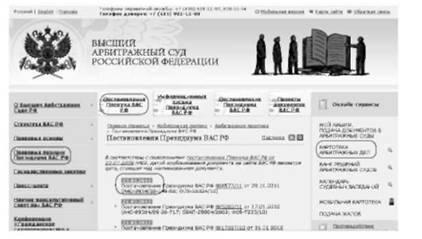 Банк решений арбитражных судов российской федерации списывают ли долги коллекторы